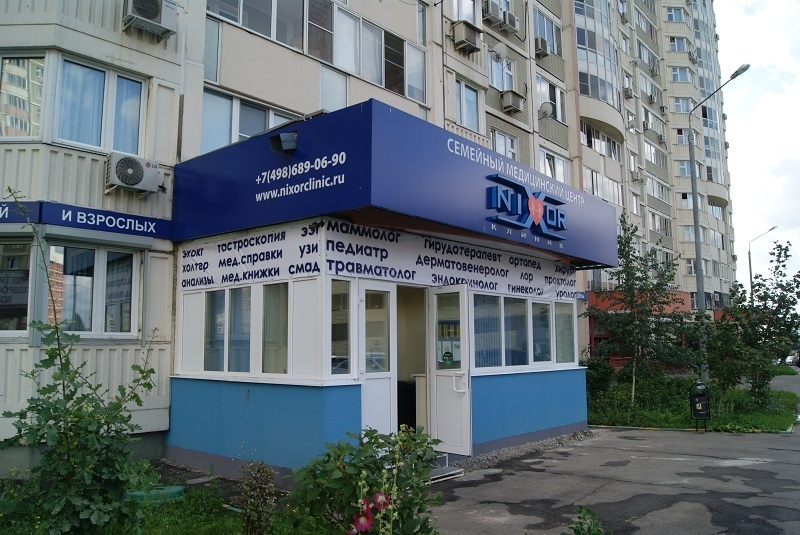 Медицинский центр Никсор Клиник