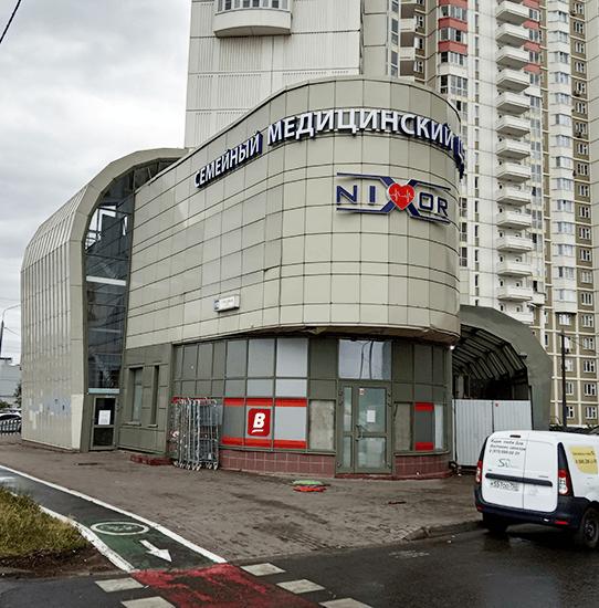 Никсор Клиник Горшина