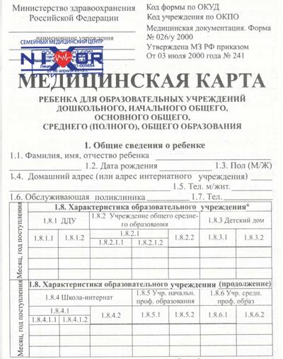 Справка в бассейн Павловский Посад в медцентре